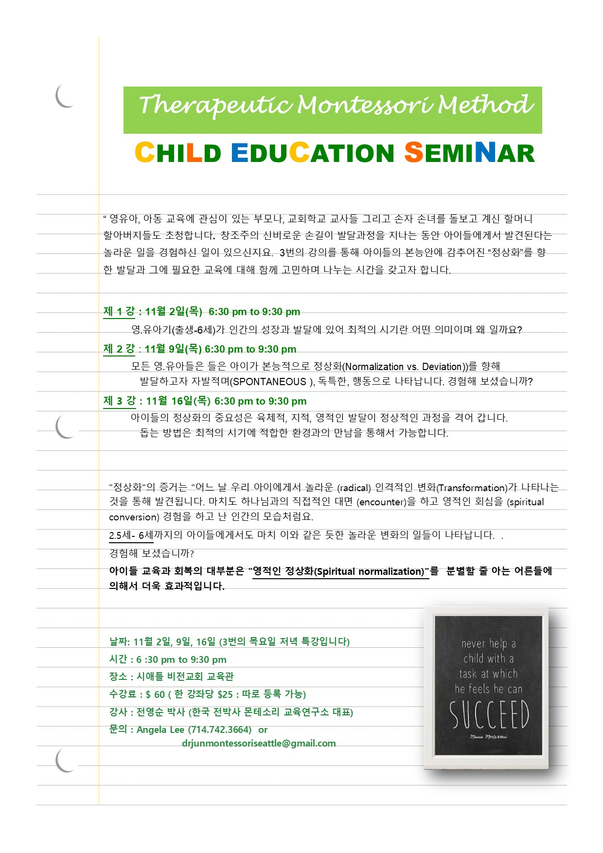 CHILD EDUCATION SEMINAR.jpg
