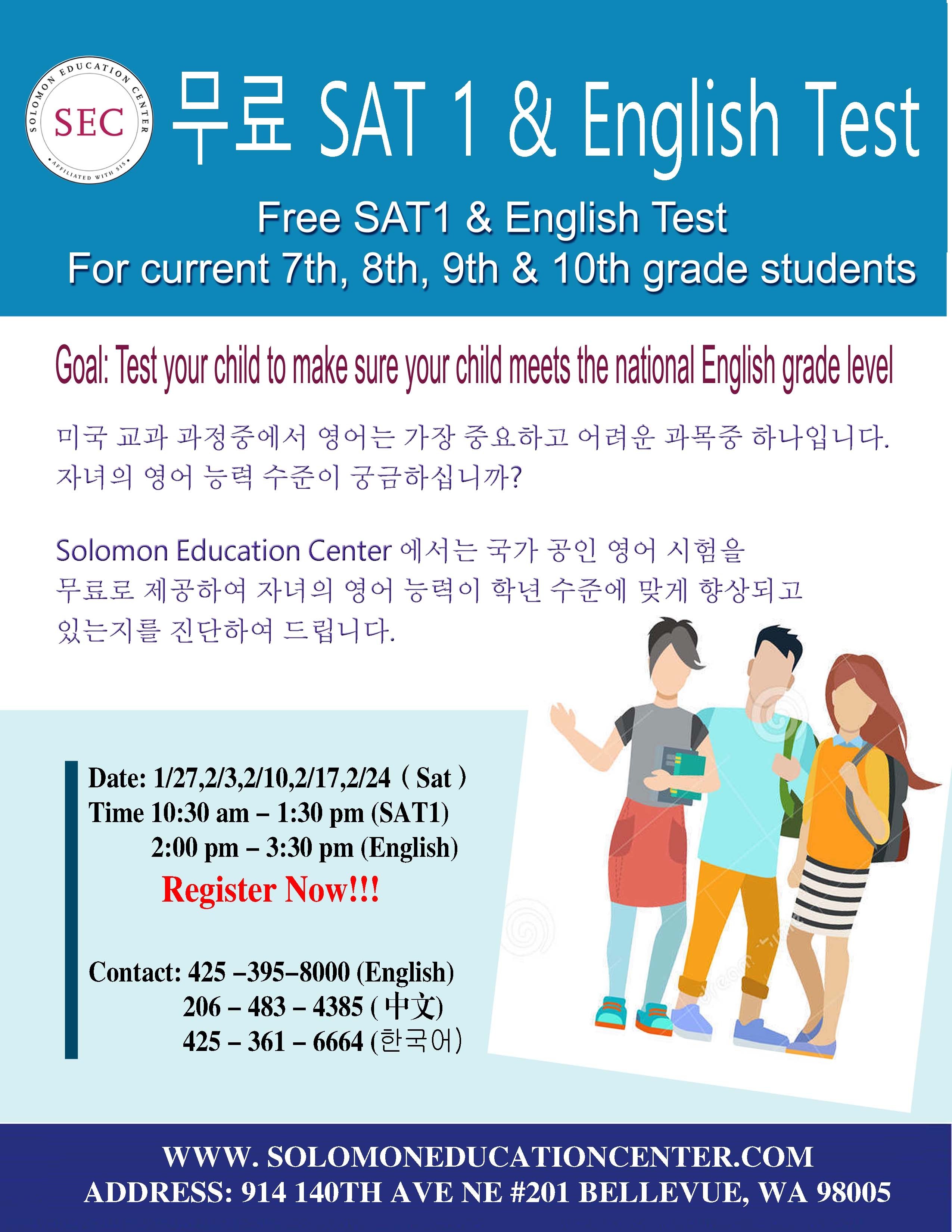 small size flyer ESL englsih and SAT FREE in korean.jpg